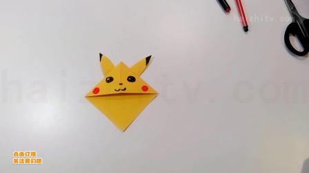 折纸视频教程,如何折纸大全皮卡丘书签,手工折纸大全