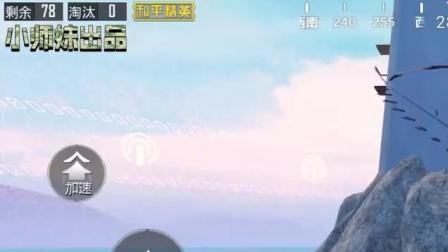 和平精英:揭秘空军基地的首个开放区域!这位置可以爬到最顶端!