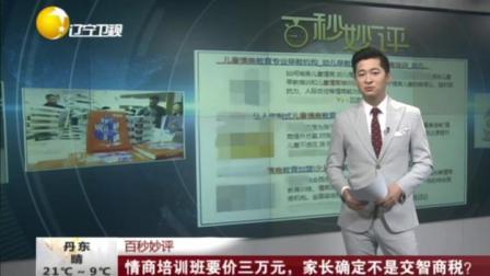 第一时间 辽宁卫视 2019 情商培训班要价三万元,家长确定不是交智商税?