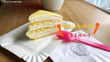 好吃的榴莲千层蛋糕