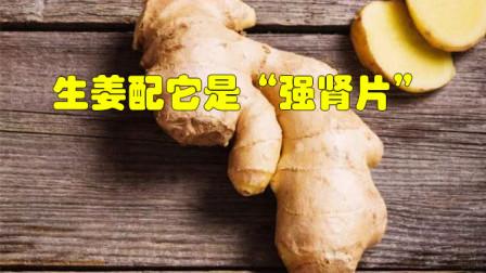 """生姜配它是""""强肾片"""",坚持食用肾脏强壮,不再接触""""老中医""""!"""