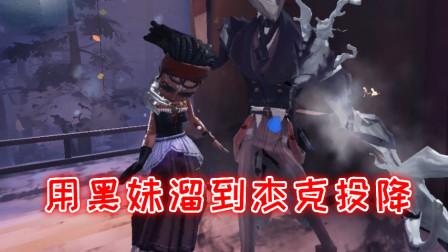 第五人格:芒果用黑妹溜监管两次皮断腿,最后杰克却投降了,爽!