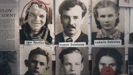 【真实恐怖故事】60年前苏联雪山9人集体神秘死亡—迪亚特洛夫事件 紫雨客串配音