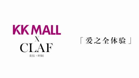 TongStudio瞳影像出品   KKMALL「爱之全体验」商场活动