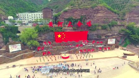 2019.05.24《越千年 行知陕旅--永不褪色的红色峥嵘》