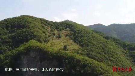 航拍:三门峡的美景,让人心旷神怡!值得一游