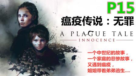 冒险游戏《瘟疫传说:无罪》姐弟俩的逃生....娱乐视频解说P15