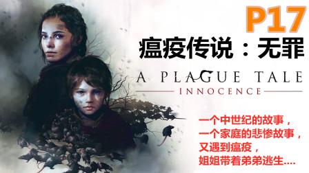冒险游戏《瘟疫传说:无罪》姐弟俩的逃生....娱乐视频解说P17