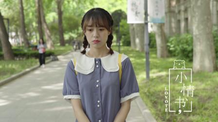 520特辑 | 异地恋,最担心的是什么?
