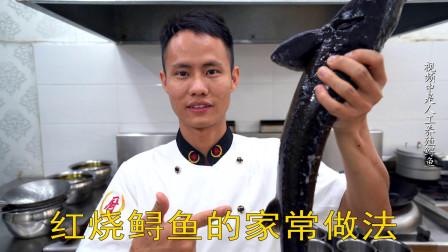 """厨师长教你:""""红烧鲟鱼""""的家常做法,鱼骨头爽脆而且很有嚼劲"""