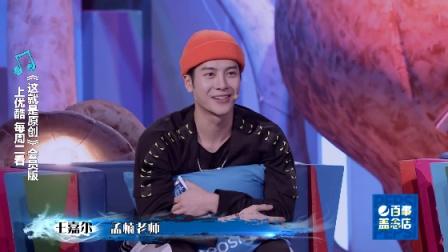 """会员版:王嘉尔盛赞孟楠表现,""""给眼睛吃糖""""是什么彩虹屁?"""