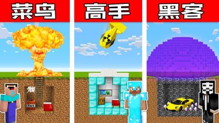 我的世界Minecraft菜鸟vs高手vs黑客:安全掩体测试核弹爆炸