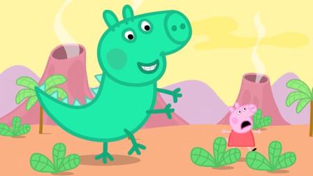 超意外!小猪佩奇怎么来到侏罗纪时间?后面还有一只佩奇绿恐龙?