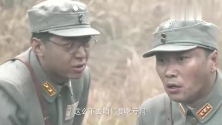 团长不听下属劝告,非要和鬼子正面冲突结果部队遭到重创