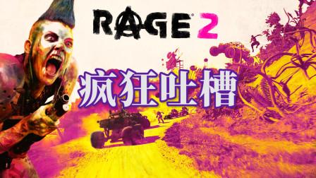 【游戏特色】疯狂吐槽《狂怒2》!