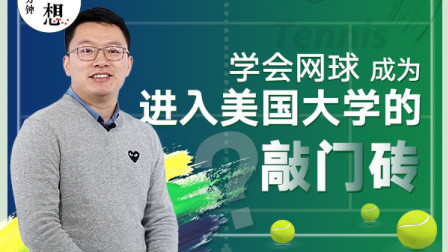 网球界的中国合伙人一球命中青少年教育