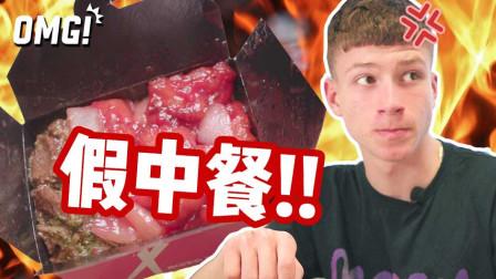 吃了十年中餐的英国少年这次真的愤怒了:假中餐?!