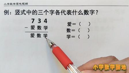 小学二年级数学奥数课 只要了解退位减法的方法就能轻松完成这题