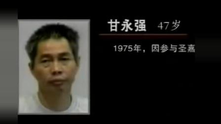 """珍贵影像:张子强一手下,获赃巨额赃款,被捕后称还念念不忘不义之财,自称""""钱财得来不易"""""""
