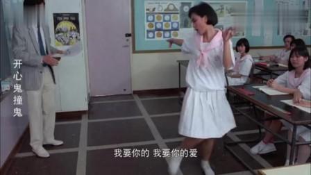开心鬼撞鬼:课堂灵异,女学生放飞自我,原来是在妖邪作祟