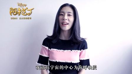 """和""""最美茉莉公主""""张碧晨一起相约5月24日《阿拉丁》!"""