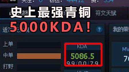 LOL最奇葩玩家:1000场不死创世界记录,结果是个青铜