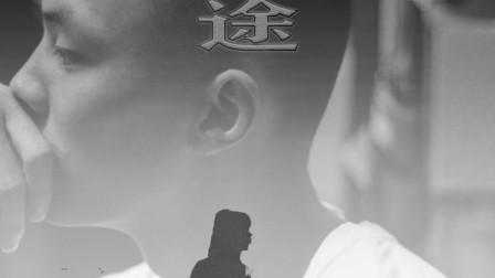 不归途(改编自《呼啸山庄》第四届外国文学名著微电影)