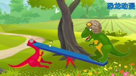 霸王龙想吃肉腿,梁龙帮助它们 恐龙趣味动漫