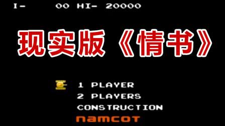 520最浪漫告白:藏进游戏告诉全世界,但结局令人惋惜