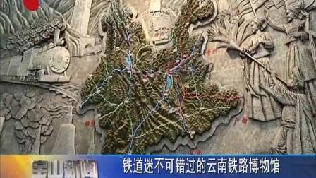 视频|铁道迷不可错过的云南铁路博物馆