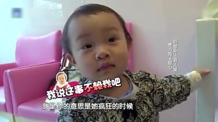 爸爸回来了贾乃亮带甜馨体检医生连问三个问题亮哥却答不上