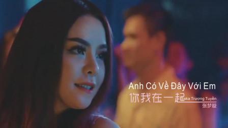 越南吹来一丝凉风:美女张梦璇《你我在一起》中文字幕