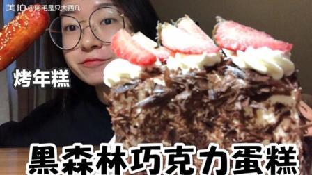 黑森林巧克力奶油蛋糕+烤年糕