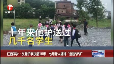 """江西萍乡:义务护学执勤10年 七旬老人被称""""温暖爷爷"""""""