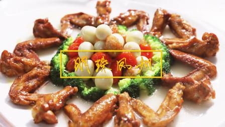 湘菜大师教你做经典湘菜《明珠凤翅》