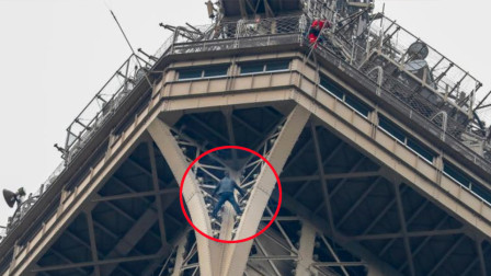 男子徒手攀爬埃菲尔铁塔疑似欲轻生 2500名游客被紧急疏散