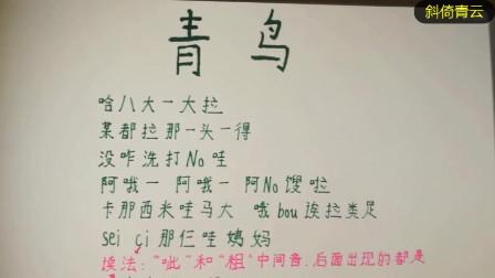 """火影""""青鸟""""歌曲高人自制谐音中文版,你也可以学会"""