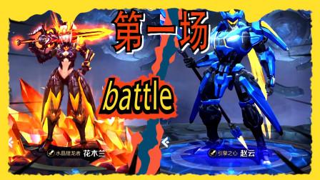 王者荣耀:花木兰vs赵云,花木兰:姐给你展示什么是高端操作!