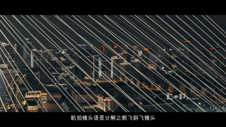 第6集 侧飞镜头范例