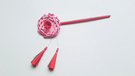 儿童手工折纸牡丹花发簪,简单好玩漂亮,折纸王子教程