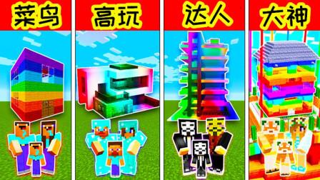我的世界 当不同实力的玩家建现代彩虹屋,大神:一个对手也没有