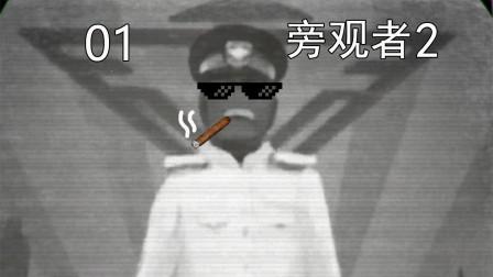 老司机hot《旁观者2》#01 开局死爹可还行!扑朔迷离查真相