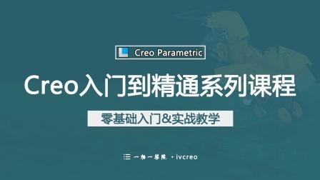 33.Proe/Creo零基础入门到精通学习视频教程·螺旋扫描运用详解