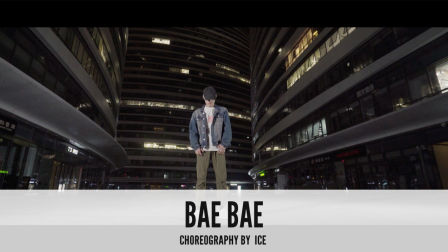 SINOSTAGE舞邦 Ice创意视频Bae Bae