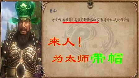 董卓为求贤臣辅佐,亲手为自己戴上绿帽!