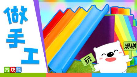 方块熊创意早教课堂 第12集 游乐园里的彩虹滑梯