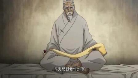 王也为老天师排忧解难,老天师试探王也实力,不愧是正一的老天师