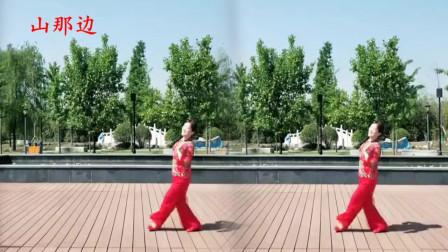 秧歌抒情健身舞《山那边》音乐动听 动作简单 适合中老年人跳的舞