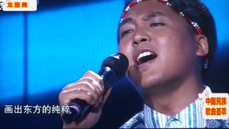 阿普萨萨《龙图腾》:人生情与义啊,看中华最美!画出东方的纯粹!