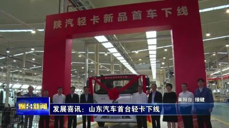 【视频】发展喜讯:山东汽车首台轻卡下线